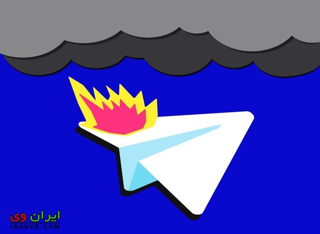 فیلتر شدن تلگرام توسط مخابرات