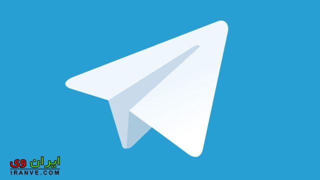 چرا تلگرام فیتلر شده است
