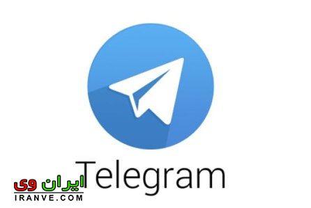 پاسخ مسئولان کشوری درباره فیلتر تلگرام