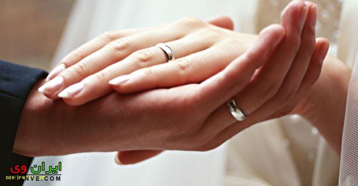 دست عروس در دست داماد با حلقه ازدواج