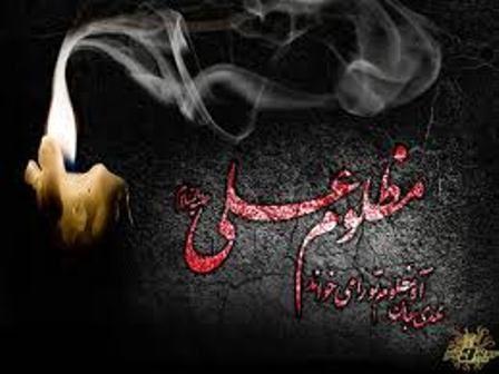عکس های با کیفیت برایپروفایل شهادت امام علی