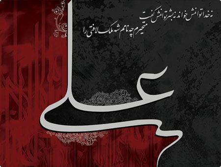عکس پروفایل خاص ایامشهادت امام علی