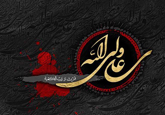 عکس پروفایل فزت و رب الکعبهشهادت امام علی