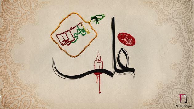 پروفایل عکس نوشته شب 19 رمضانشهادت امام علی