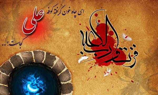 عکسها وپروفایل شهادت امام علی در لیله القدر