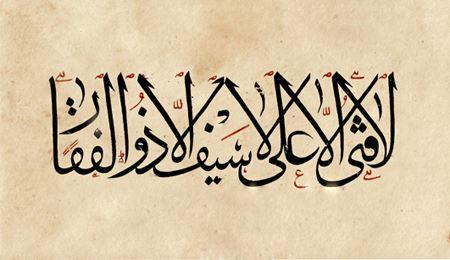 عکس پروفایل متفاوت برایشهادت امام علی