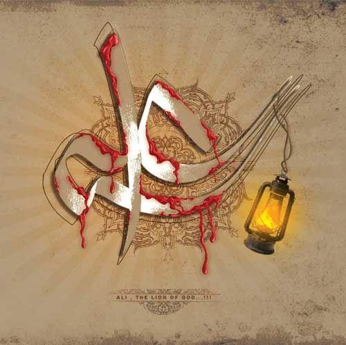 عکس نوشته با طرح فانوسشهادت امام علی
