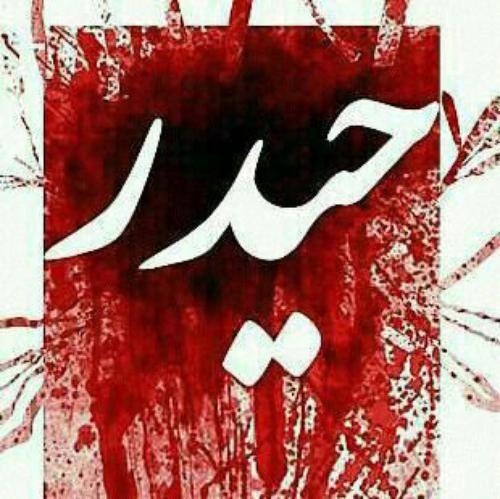 جدیدترین عکسپروفایل شهادت امام علی