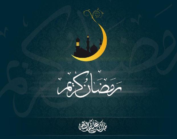 دانلود مجموعه عکس پروفایل ماه رمضان سال 97 - 2018