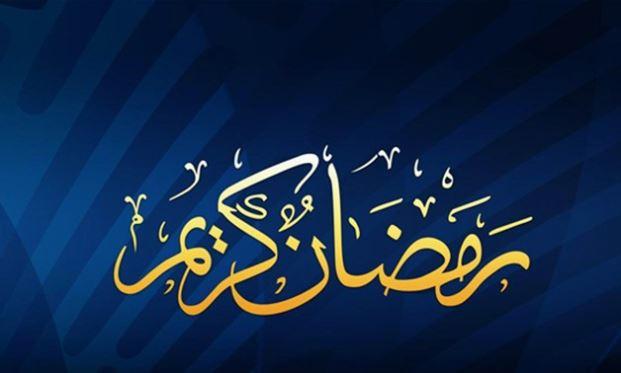 دانلود عکس پروفایل ماه رمضان