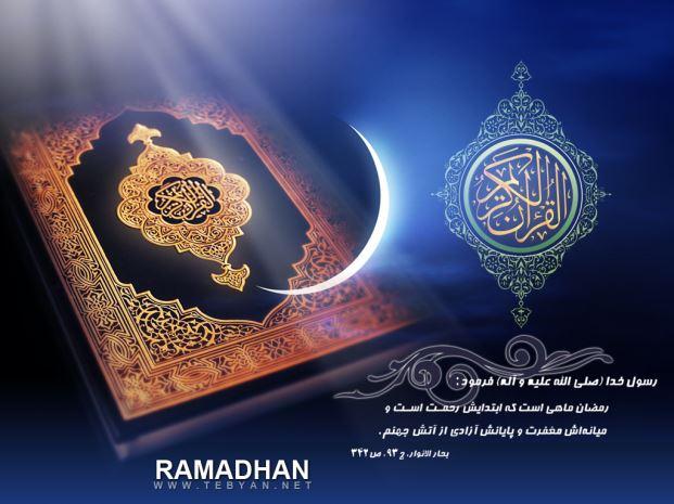 متن پروفایل ماه رمضان