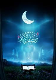دانلود تصاویر و عکس پروفایل ماه رمضان برای برنامه تلگرام واتساپ سروش