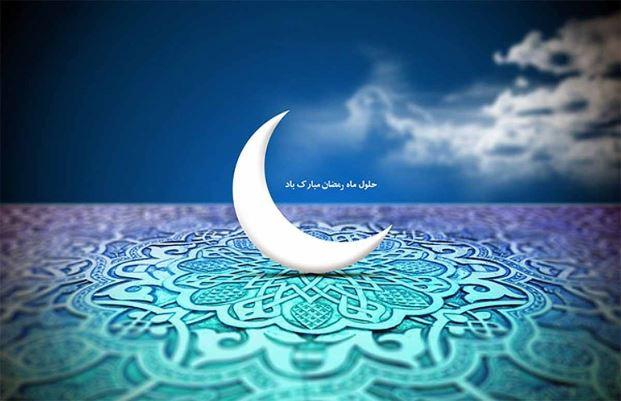 عکس پروفایل در باره ماه رمضان