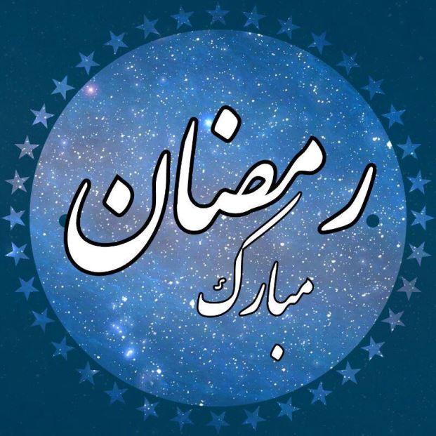 عکس پروفایل زیبا برای ماه رمضان