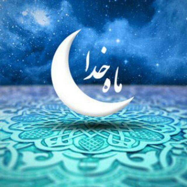 عکس پروفایل ویژه ماه مبارک رمضان