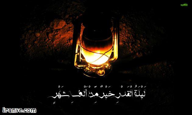 عکس پروفایل برای شب های قدر , پروفایل شب قدر