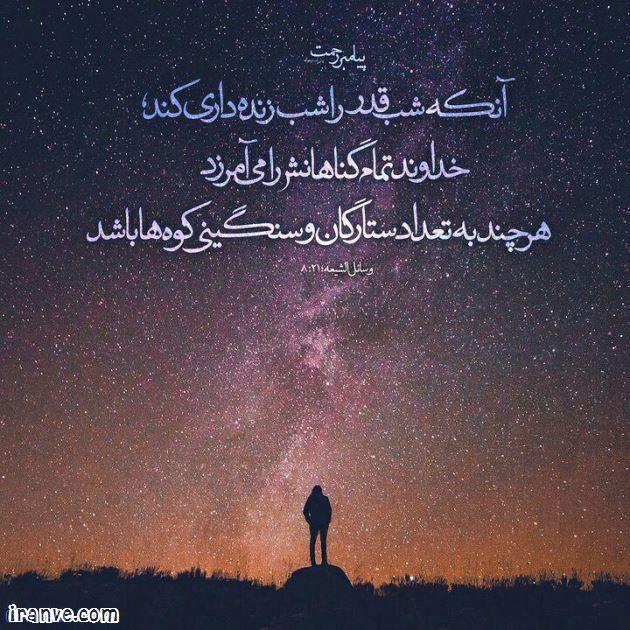 عکس نوشته شب قدر برای پروفایل , پروفایل شب قدر