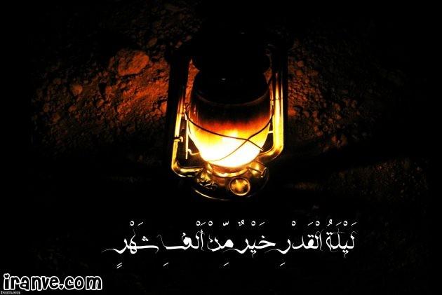 عکس نوشته شعر شب قدر