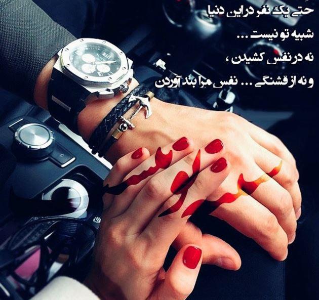 عکس عاشقانه دست رو دست توی ماشین برای پروفایل