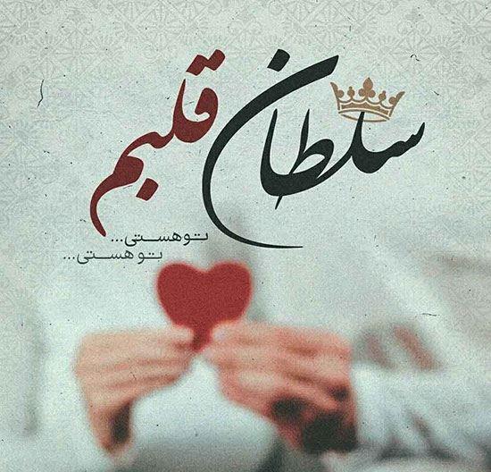 عکس نوشته پروفایل عاشقانه سلطان قلبم تو هستی