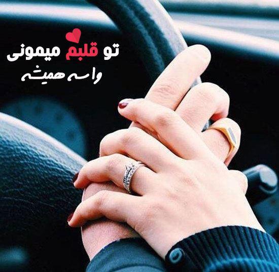 پروفایل عاشقانه دست رو دست روی فرمون ماشین با متن تو قلبم میمونی واسه همیشه