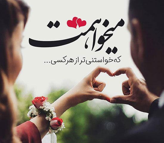 نوشته عاشقانه میخامت که خواستنی تر از هر کسی