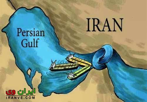 بستن تنگه هرمز بعد از تحریم ایران
