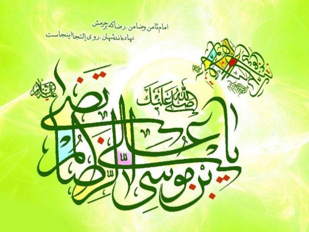 عکس پروفایل امام رضا , عکس پروفایل برای روز تولد امام رضا