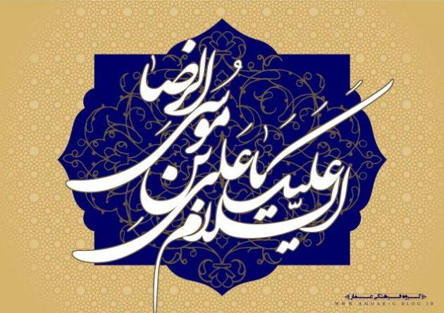 عکس پروفایل امام رضا , عکس پروفایل خاص تولد امام رضا