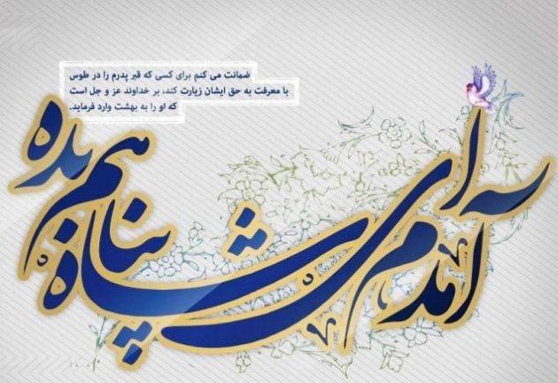 عکس پروفایل امام رضا , عکس پروفایل روز تولد امام رضا