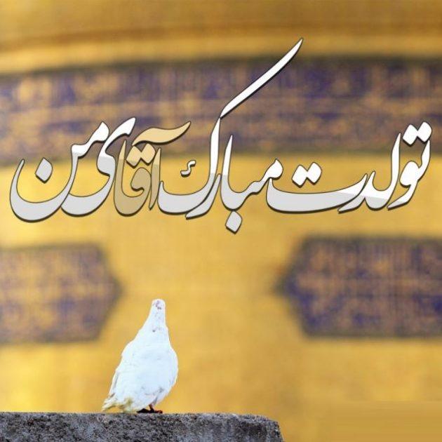 عکس پروفایل امام رضا , عکس پروفایل ویژه تولد امام رضا