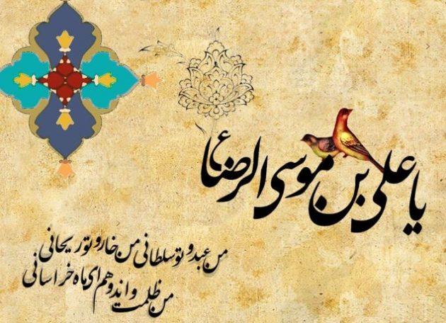 عکس پروفایل امام رضا , عکس نوشته تولد امام رضا برای پروفایل