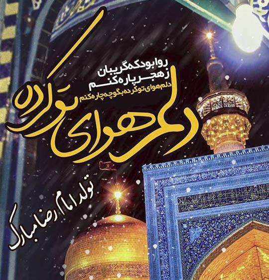 عکس پروفایل برای تولد امام رضا(ع)