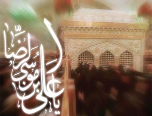 عکس پروفایل برای روز تولد امام رضا