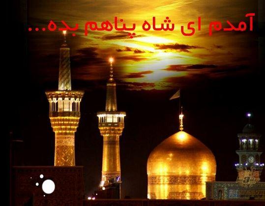 عکس پروفایل برای ولادت امام رضا علیه السلام