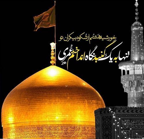 عکس پروفایل به مناسبت تولد امام رضا