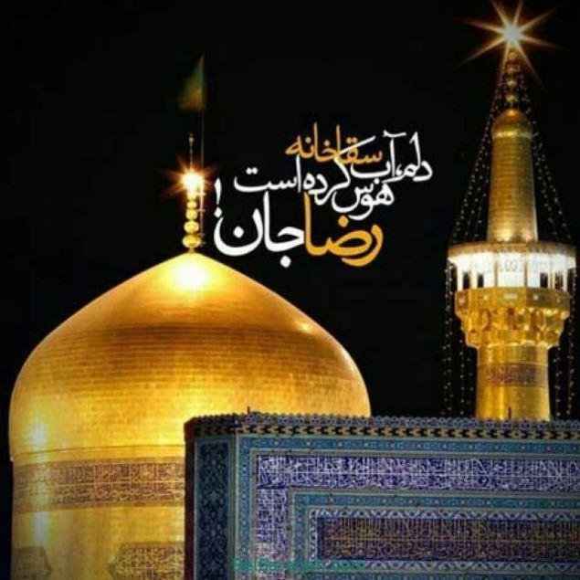 عکس پروفایل به مناسبت تولد امام رضا ع