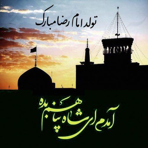 عکس پروفایل تلگرام تولد امام رضا