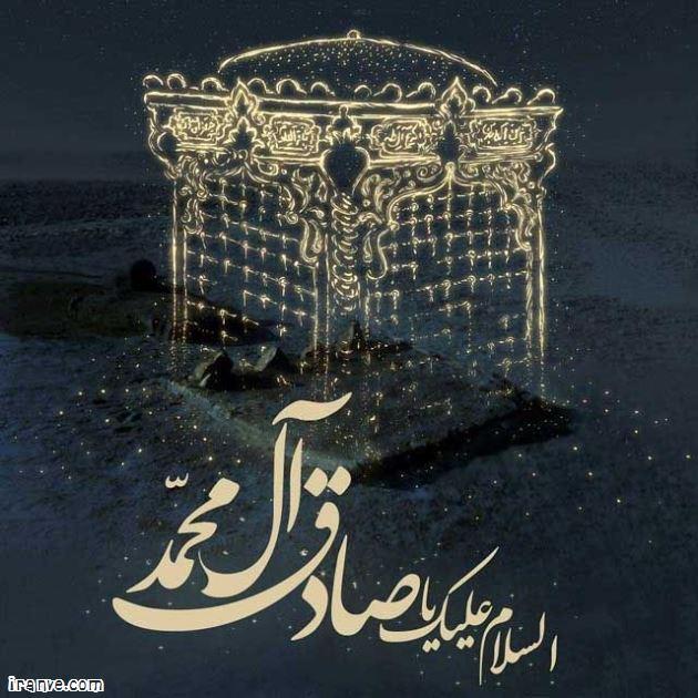 عکس و متن شهادت امام صادق