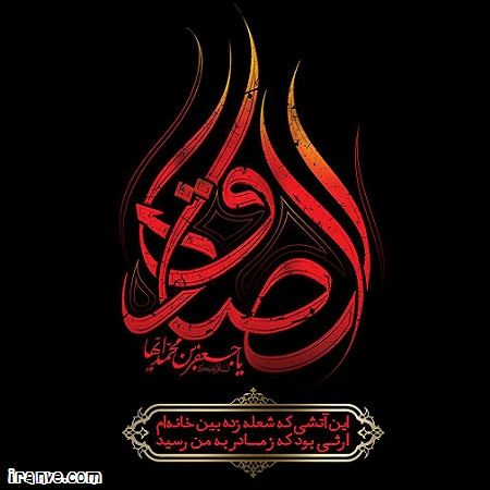 عکس پروفایل برای شهادت امام صادق