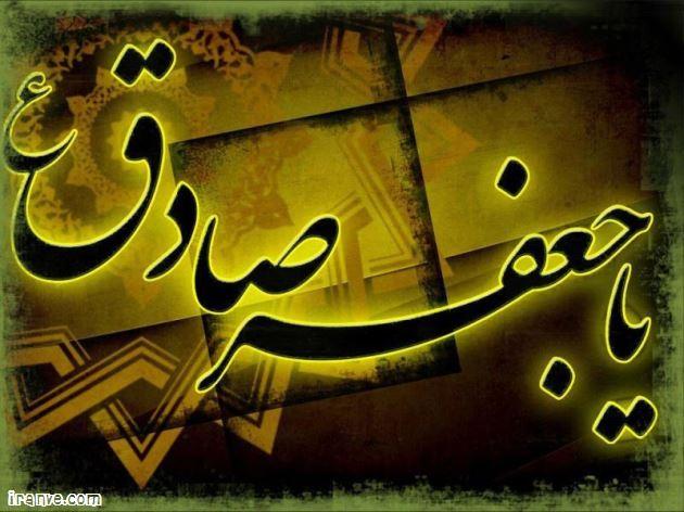 پروفایل شهادت امام صادق , عکس پروفایل درباره شهادت امام صادق