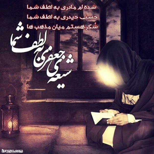 عکس وضعیت شهادت امام صادق
