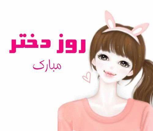 عکس پروفایل روز دختر و خواهر