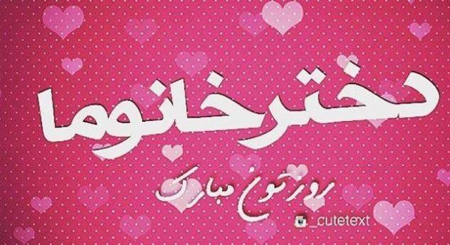 عکس پروفایل روز دختر برای خواهر