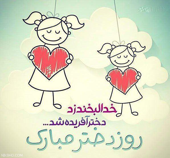 عکس پروفایل تبریک روز دختر به خواهر