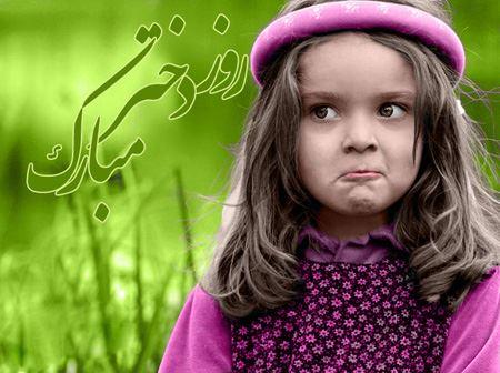 عکس نوشته ی روز دختر برای پروفایل