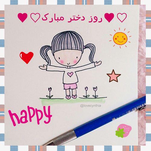 عکس نوشته روز دختر مبارک به انگلیسی