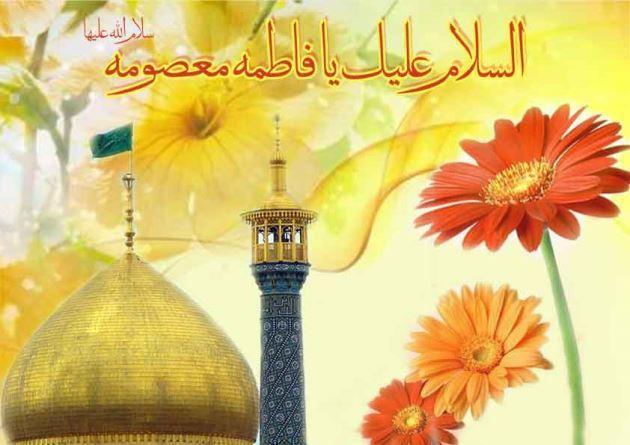 عکس پروفایل برای شهادت حضرت معصومه