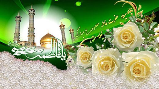 عکس پروفایل برای ولادت حضرت معصومه