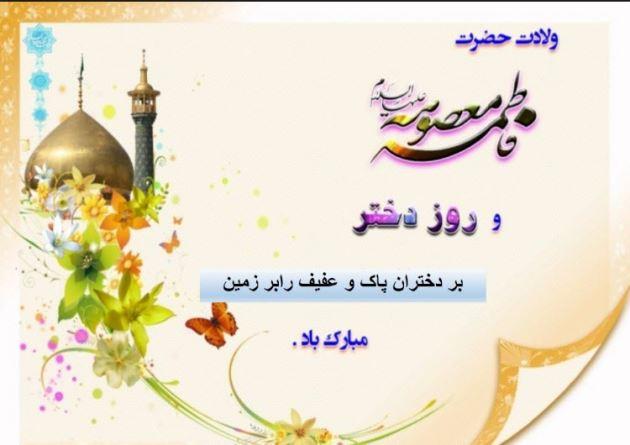 عکس پروفایل برای تولد حضرت معصومه
